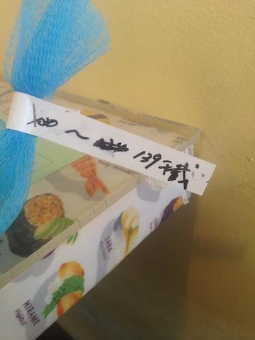 Garage sale score.  Need help with translations.-senzai-jpg