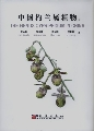 The Genus Cypripedium in China - New book